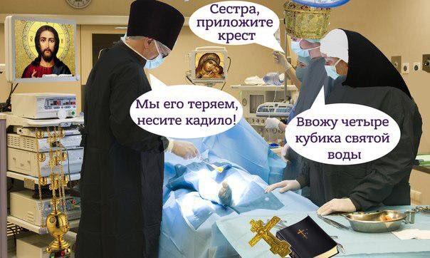 Медицина в России, 21 век…