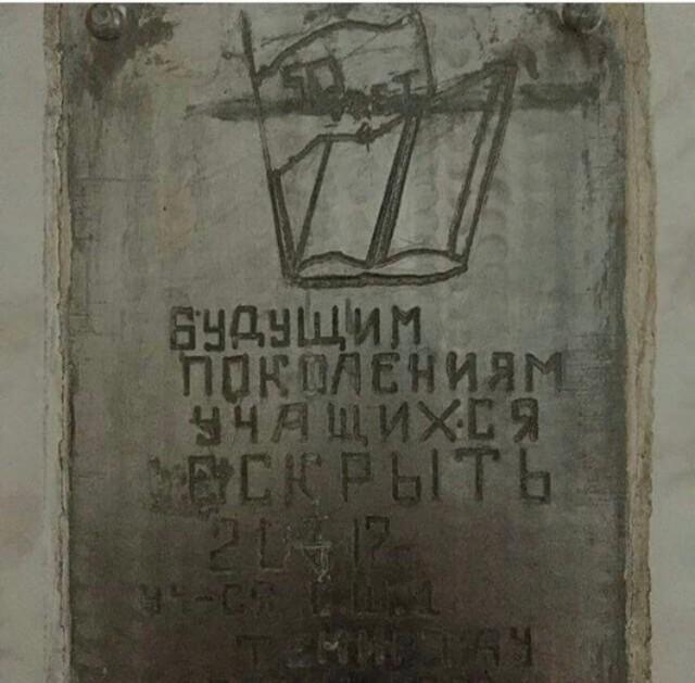 «Вам, построившим коммунизм…» — о чем написано во вскрытой капсуле времени… (7 фото)