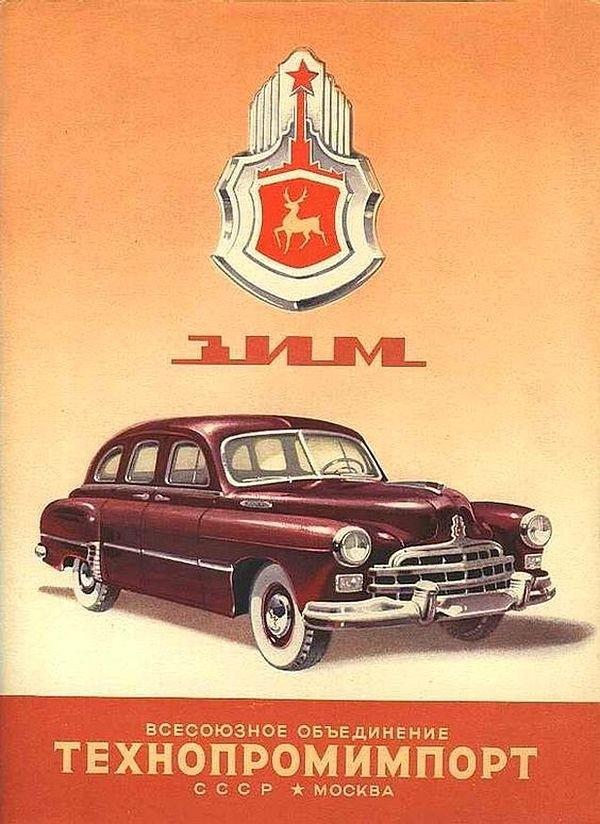 Рекламные плакаты советских автомобилей (2)
