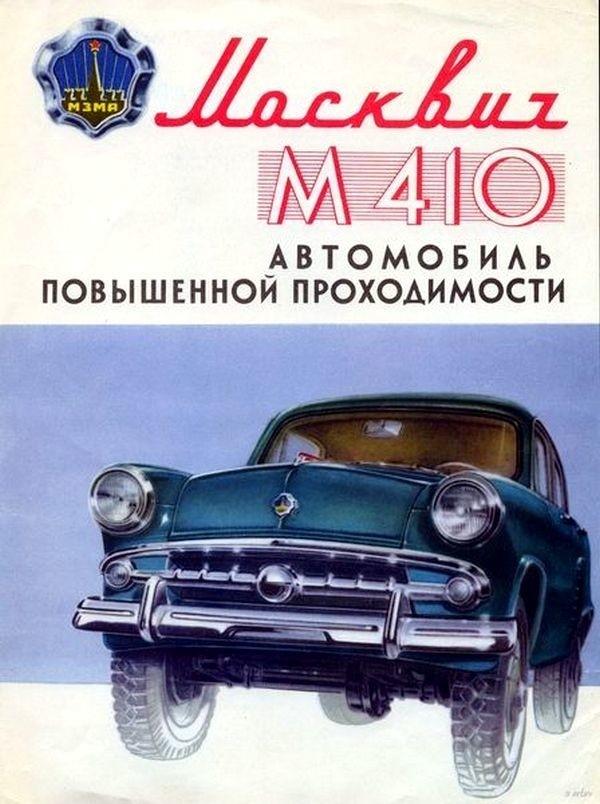 Рекламные плакаты советских автомобилей (6)