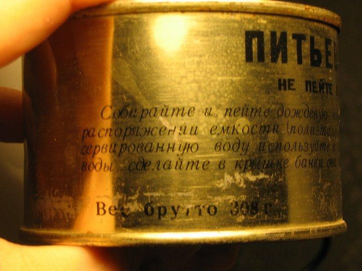 Для каких целей в СССР выпускали консервированную воду? (6)