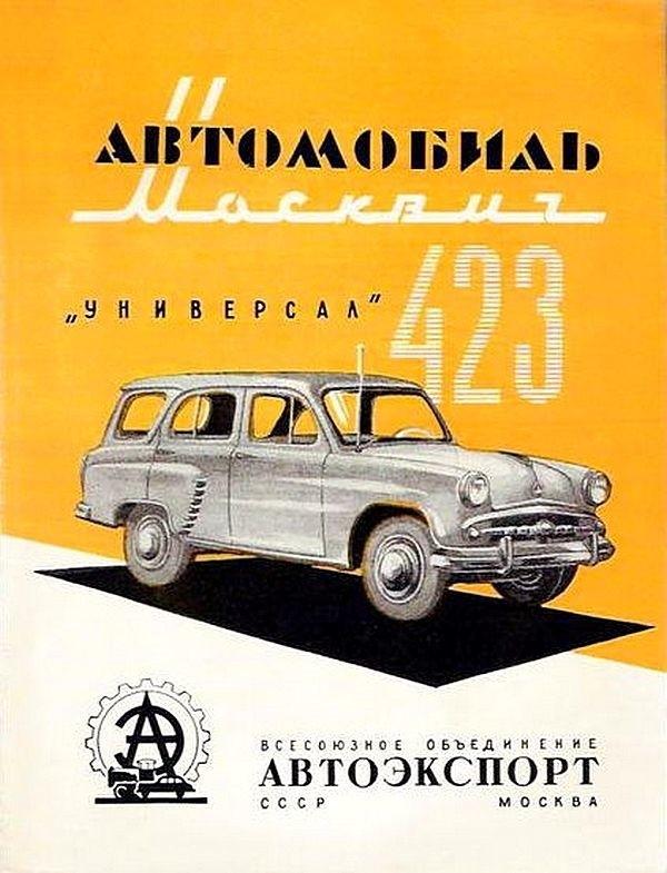 Рекламные плакаты советских автомобилей (7)