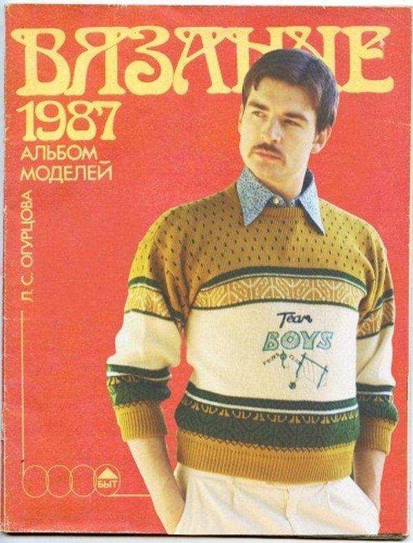 Модные шмотки лихих 90-х (10)