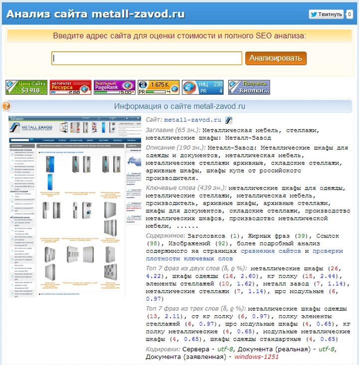Сервис комплексного анализа сайтов SEObuilding (1)