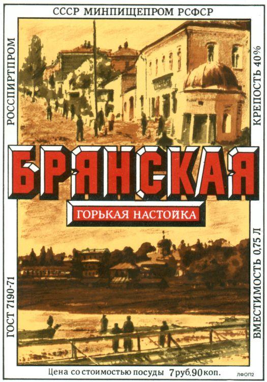 Алкогольная продукция в СССР, этикетки с бутылок (35)