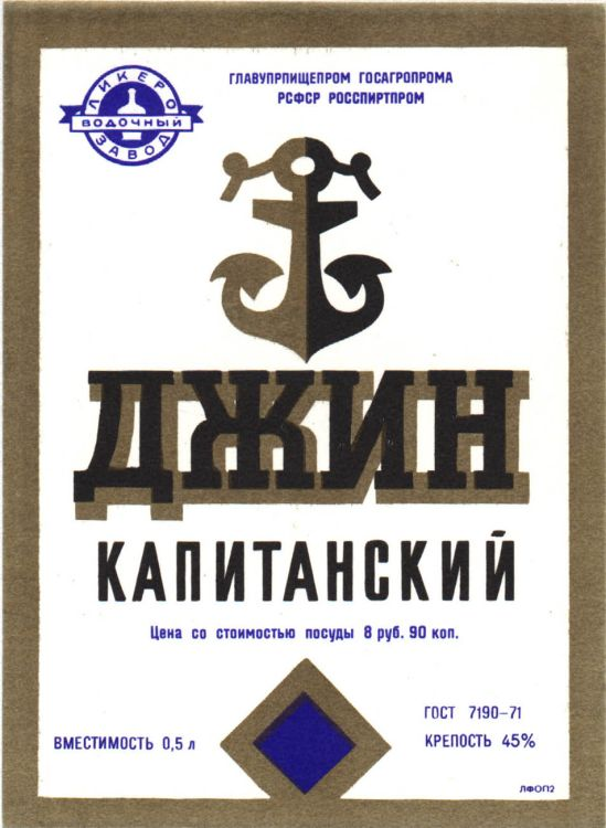Алкогольная продукция в СССР, этикетки с бутылок (29)