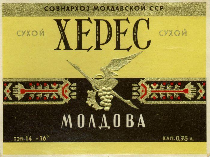 Алкогольная продукция в СССР, этикетки с бутылок (28)