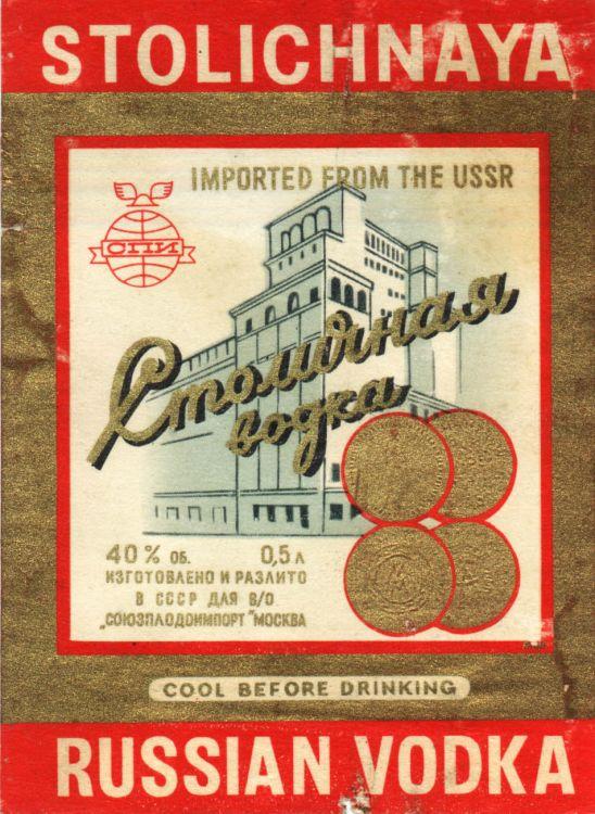 Алкогольная продукция в СССР, этикетки с бутылок (1)