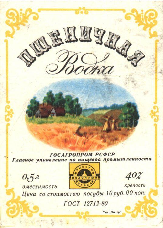 Алкогольная продукция в СССР, этикетки с бутылок (23)
