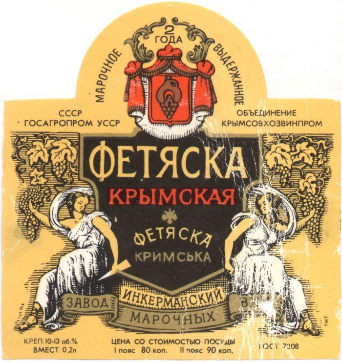 Алкогольная продукция в СССР, этикетки с бутылок (19)