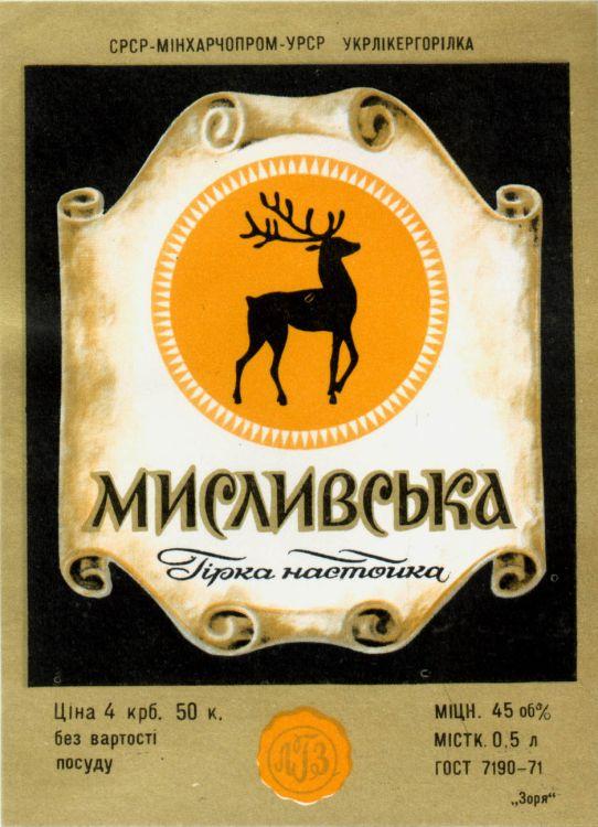 Алкогольная продукция в СССР, этикетки с бутылок (16)