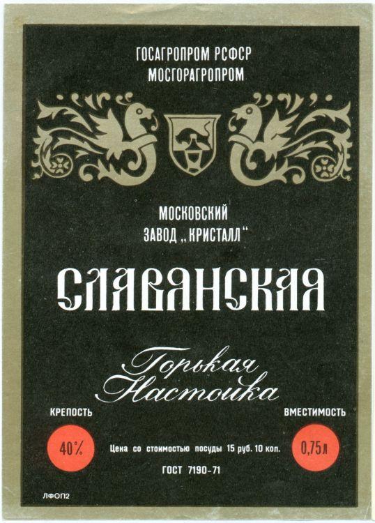 Алкогольная продукция в СССР, этикетки с бутылок (13)