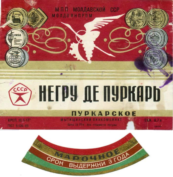 Алкогольная продукция в СССР, этикетки с бутылок (12)