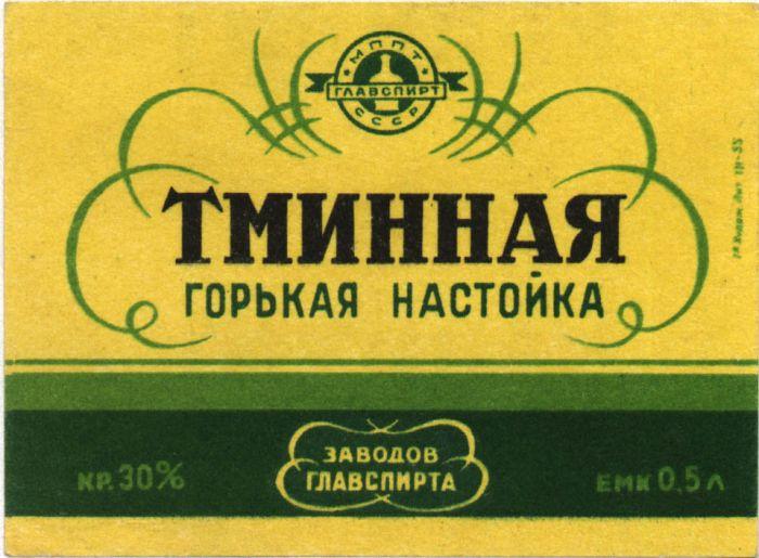 Алкогольная продукция в СССР, этикетки с бутылок (6)
