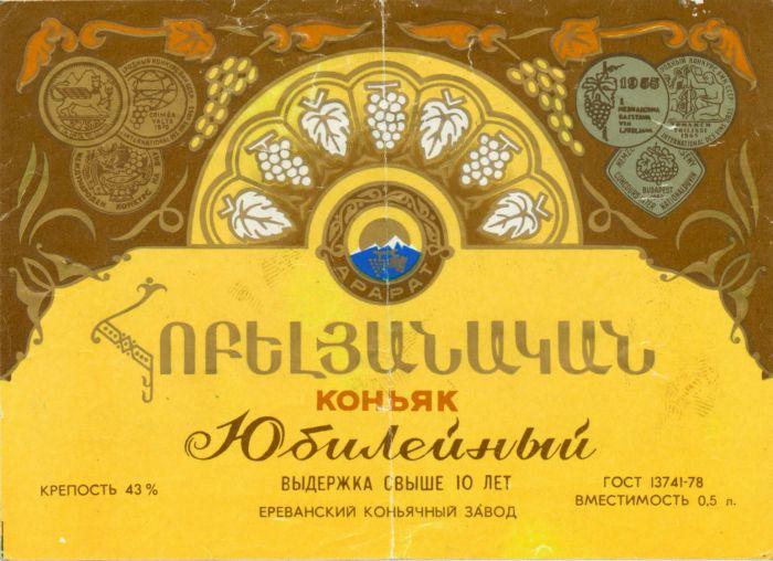 Алкогольная продукция в СССР, этикетки с бутылок (4)