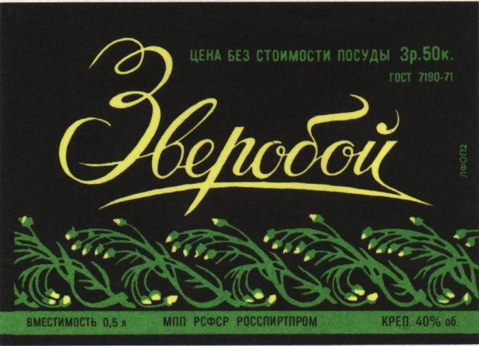 Алкогольная продукция в СССР, этикетки с бутылок (3)