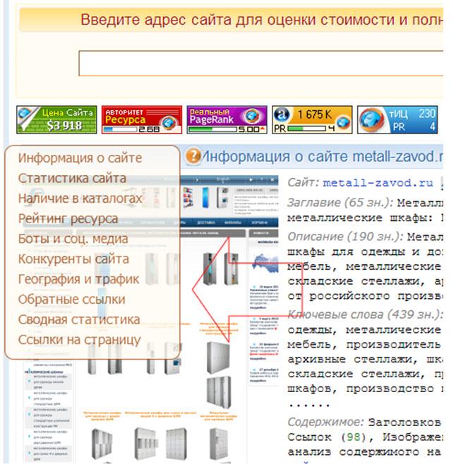 Сервис комплексного анализа сайтов SEObuilding (3)