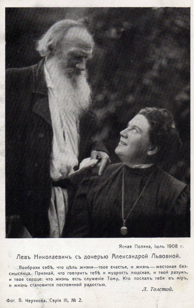 Лев Николаевич Толстой в фотографиях, исторические, старые фотографии (20)