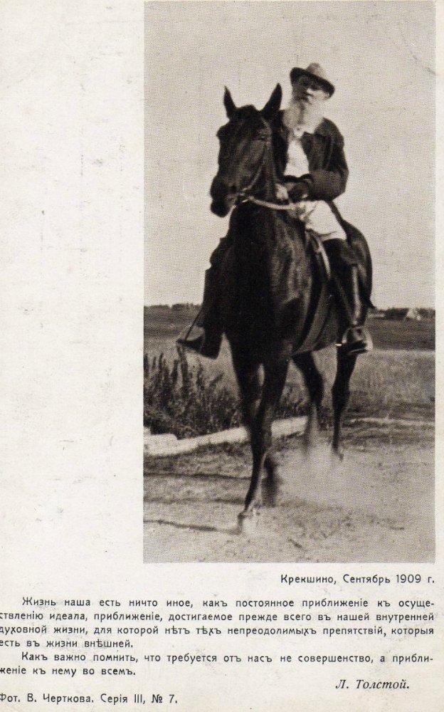 Лев Николаевич Толстой в фотографиях, исторические, старые фотографии (25)