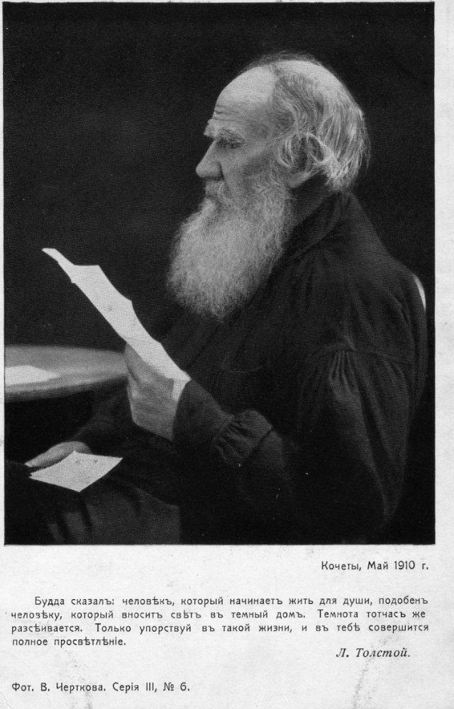 Лев Николаевич Толстой в фотографиях, исторические, старые фотографии (26)