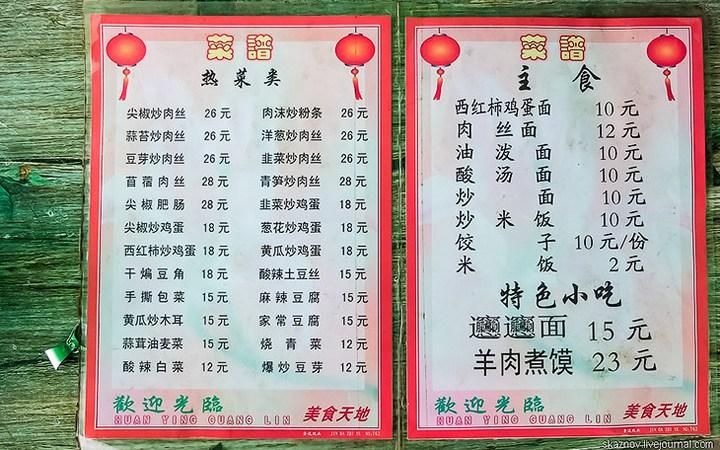 Необычная еда в Китае (1)