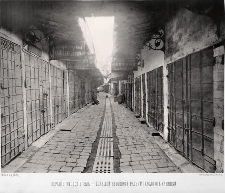 Старые фотографии Москвы. Торговые ряды (10)