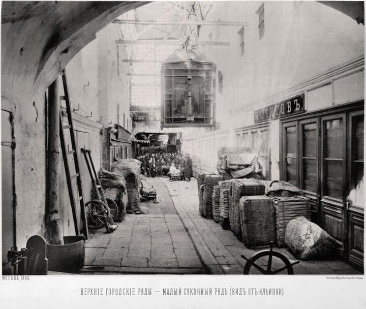Старые фотографии Москвы. Торговые ряды (16)