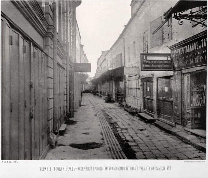 Старые фотографии Москвы. Торговые ряды (19)