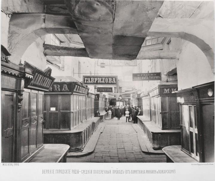 Старые фотографии Москвы. Торговые ряды (20)