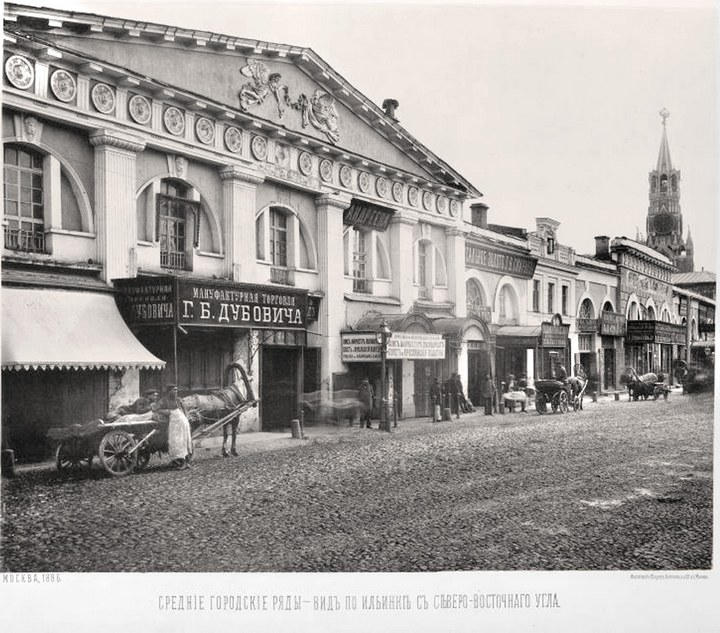 Старые фотографии Москвы. Торговые ряды (24)