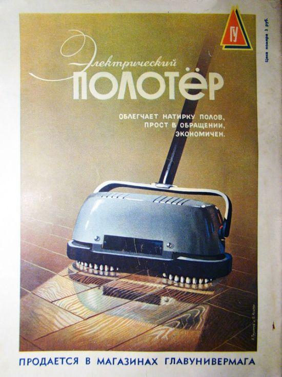 Рекламные плакаты, распространявшиеся в Советском Союзе в 50-60-х годах (12)