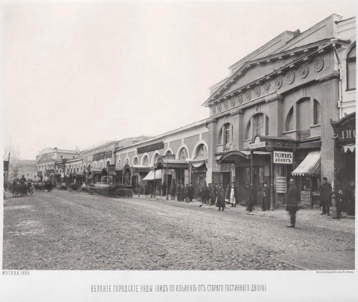 Старые фотографии Москвы. Торговые ряды (8)