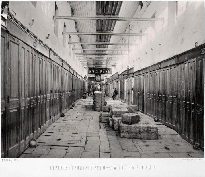 Старые фотографии Москвы. Торговые ряды (9)