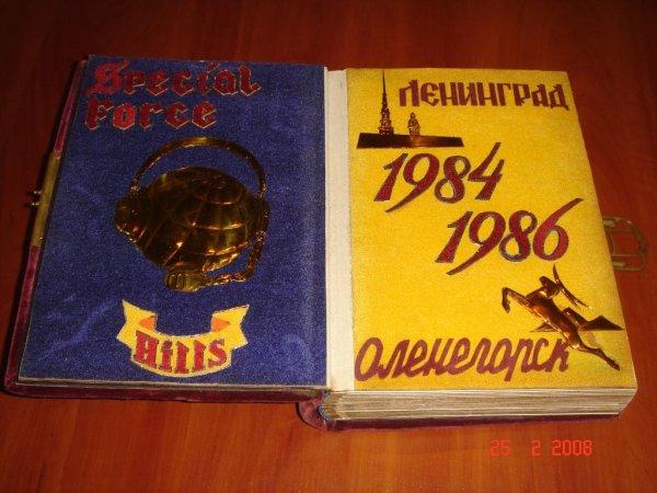 Дембельский альбом (3)