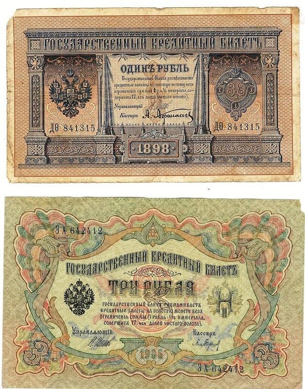 История российского рубля, купюры рубля фото (3)