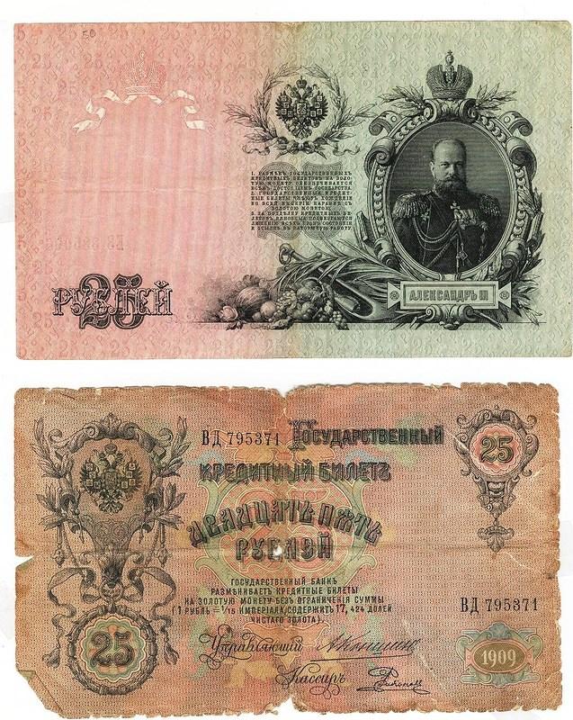 История российского рубля, купюры рубля фото (5)