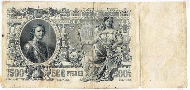 История российского рубля, купюры рубля фото (8)
