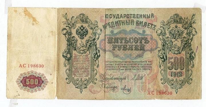 История российского рубля, купюры рубля фото (9)