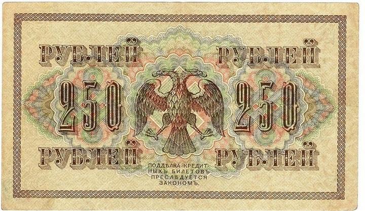 История российского рубля, купюры рубля фото (13)