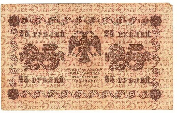 История российского рубля, купюры рубля фото (19)