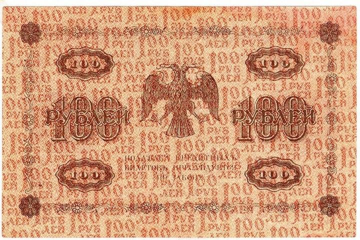 История российского рубля, купюры рубля фото (21)