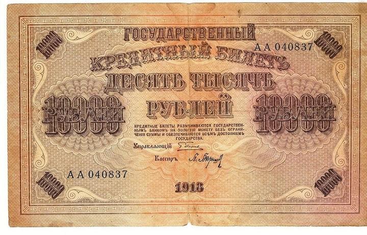 История российского рубля, купюры рубля фото (24)