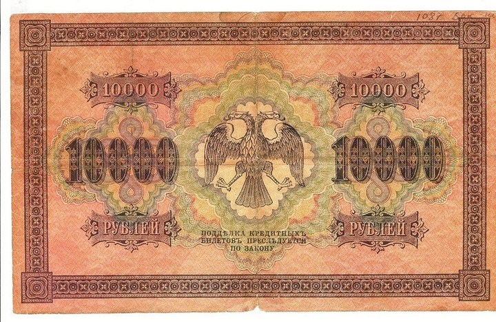 История российского рубля, купюры рубля фото (25)