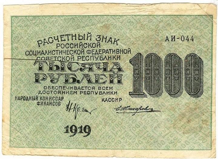 История российского рубля, купюры рубля фото (28)