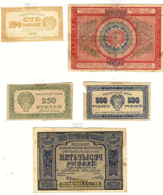История российского рубля, купюры рубля фото (32)