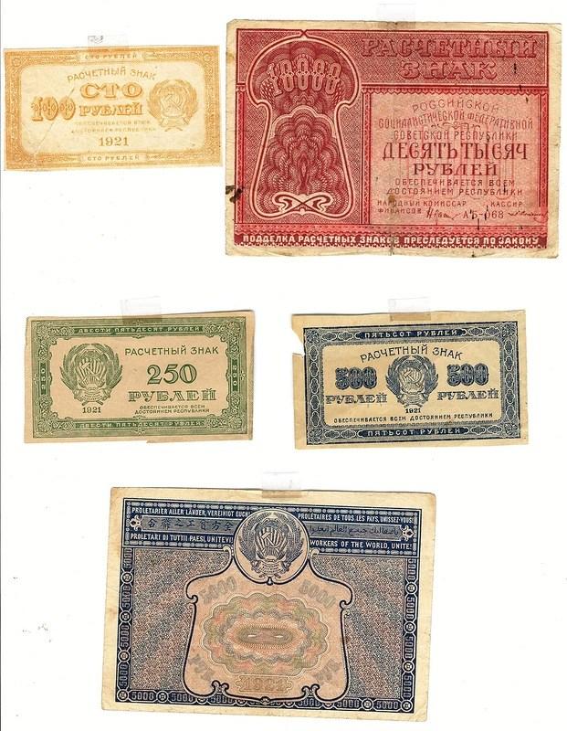 История российского рубля, купюры рубля фото (33)