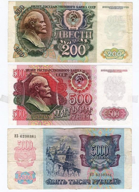 История российского рубля, купюры рубля фото (60)
