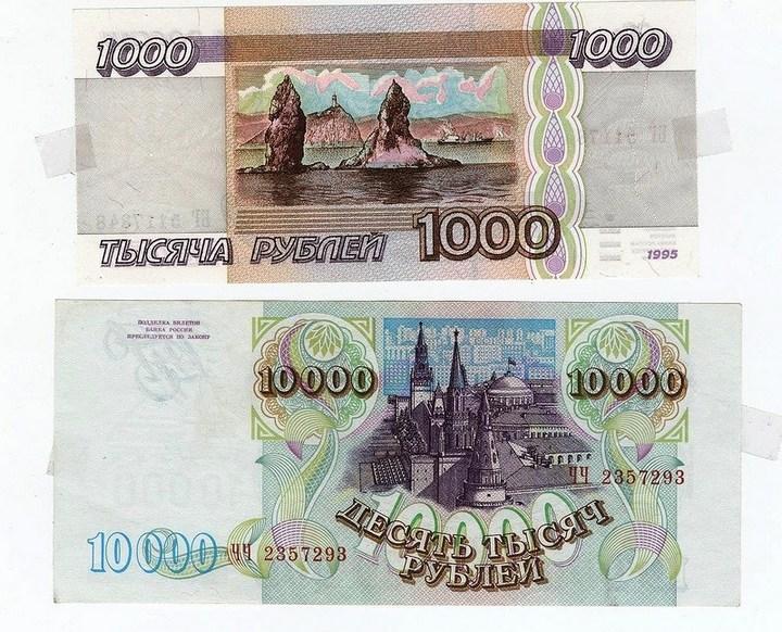 История российского рубля, купюры рубля фото (64)