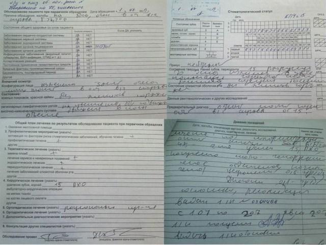 Стоматология без прикрас или откровения зубного врача (13)