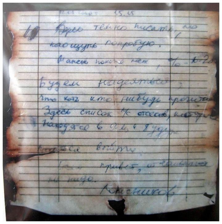 """Письма с подводной лодки """"Курск"""" (3)"""